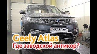 Geely Atlas: антикор по-белорусски - хорошо или плохо?