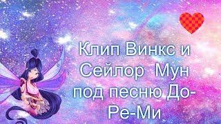 Клип Винкс и Сейлор Мун  под песню  До-Ре-Ми   спасибо за 100