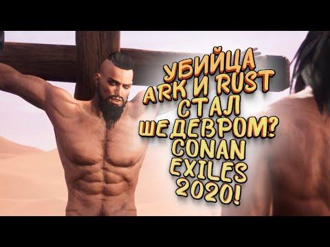 КОНКУРЕНТ ARK И RUST СТАЛ ШЕДЕВРОМ? - СТРОЮ ДОМ И ВЫЖИВАЮ В Conan Exiles 2020