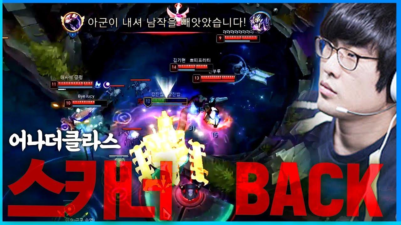 앰비션을 롤드컵으로 이끈 '럭키챔' 스카너 is BACK