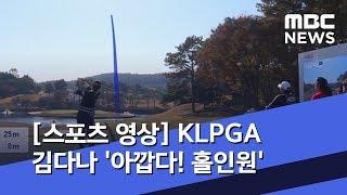 [스포츠 영상] KLPGA 김다나 '아깝다! 홀인원' …