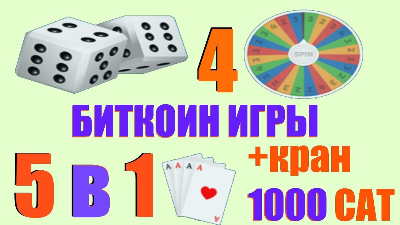 Азартные игры в 1000 игровые автоматы для кафе