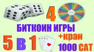 Умножить биткоин. Кран +1000 сатоши и 4 азартные игры; рулетка, карты, кости в одном проекте.