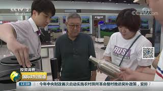 [国际财经报道]投资消费 胶囊啤酒机:自己在家酿啤酒  CCTV财经