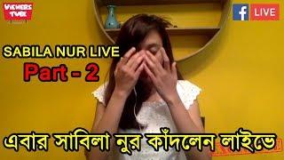 সাবিলা নুর কাঁদলেন লাইভ অনুষ্ঠানে জানালেন সবকিছু - Sabila Nur Interview Talking About Her Fake Video