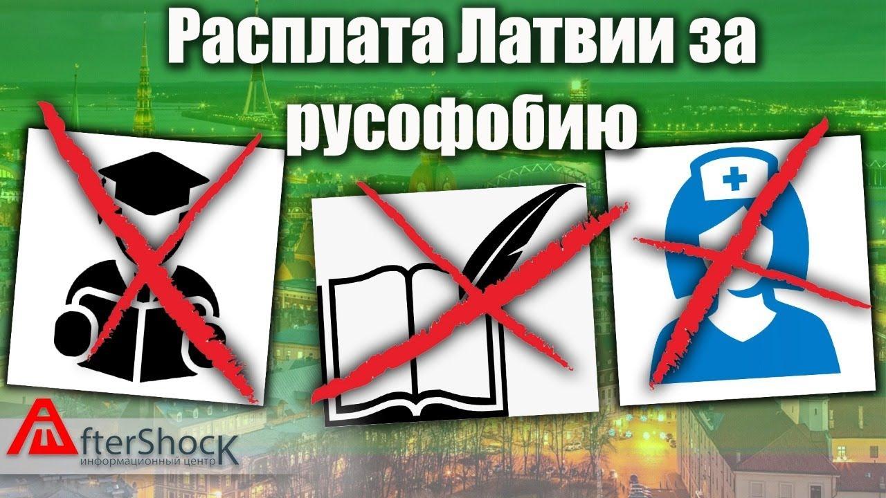 Расплата Латвии за русофобию. Что потеряла экономика от разрыва с Россией? |  Aftershock.news