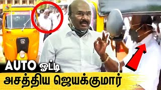 Minister Jayakumar Press Meet