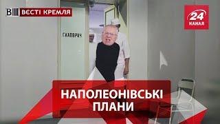 Амбіції Жириновського, Вєсті Кремля. Слівкі, Частина 2, 10 листопада 2018