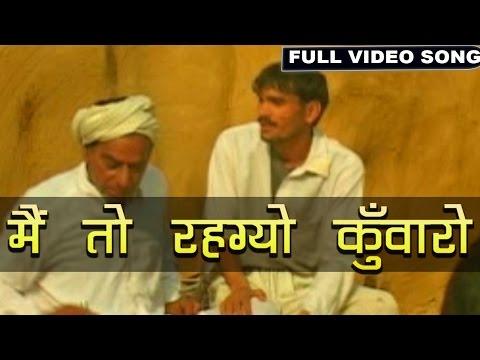 """Me To Rehgyo Kuwaro-Parkash Gandhi """"Rajasthani New Songs"""" Full Video  Rajasthani Folk Songs"""