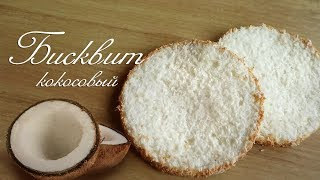 Бисквит кокосовый Легкий рецепт Как приготовить вкусный бисквит