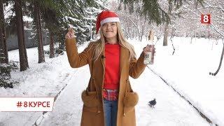 НОВОСИБИРСК#8КУРСЕ Кастинг Снегурочки (18+)! АлоэВера. Нина будет дуть!