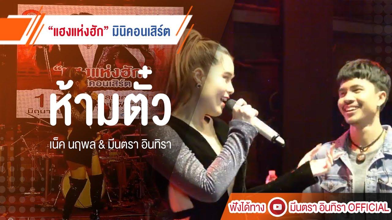 【Live Concert】แฮงแห่งฮัก | ห้ามตั๋ว - มีนตรา อินทิรา x เน็ค นฤพล