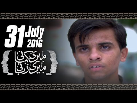 Gumrah Beta | Meri Kahani Meri Zabani | Full Episode | 31 July 2016