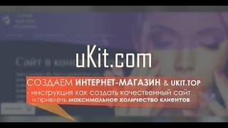 uKit – конструктор сайтов для бизнеса. Делаем Интернет-магазин