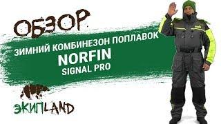 Комбинезон поплавок для зимней рыбалки Norfin Signal Pro