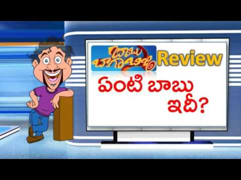 Babu Baga Busy Review | Hunter Movie...