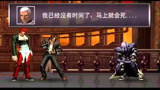 【MUGEN动画】拳皇 魂之印记10(KOF Soul of the Mark/Mark of the souls episode 10)