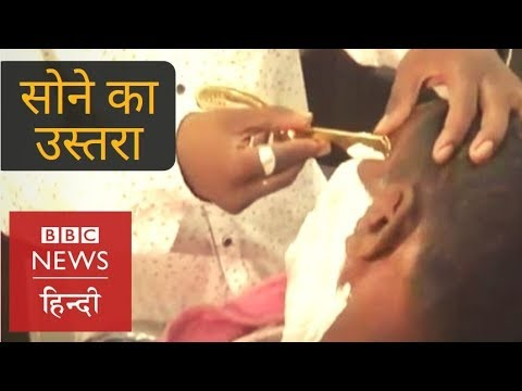 Have You ever shaved with a Golden Razor? (BBC Hindi)