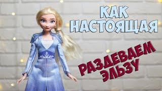 ОБЗОР ХОЛОДНОЕ СЕРДЦЕ 2 ЭЛЬЗА | REVIEW FROZEN2 ELZA