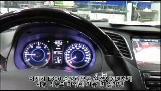 [광주 경보기] 그랜져HG, 순정 리모콘 원격시동경보기…