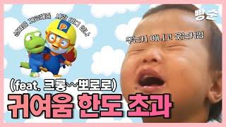 귀여움 한도 초과 (feat. 크롱〰뽀로로)