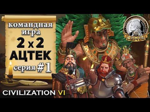 Эпичная командная игра 2х2 в Civilization 6 | VI – Ацтеки - 1 серия «Плохие соседи»