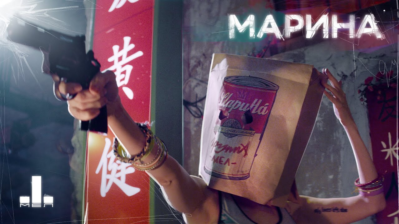 МЕЛ - Марина (Official Video)