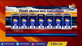 Weather Report In Telugu States | Telangana | Andhra Pradesh | 14th Dec 2019  News