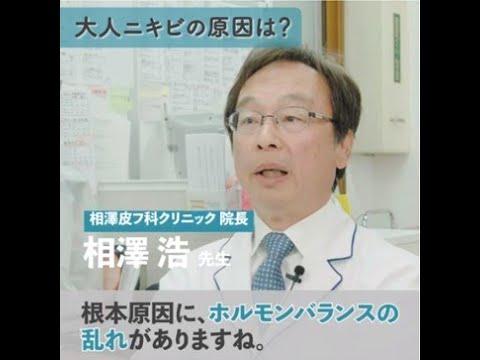 大人ニキビケア医師が解説