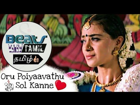 Oru Poiyaavathu Sol Kanne | Jodi | Sad Love Whatsapp Tamil Status Song |☆Beats Tamil