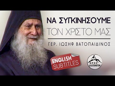 Να συγκινήσουμε τον Χριστό μας - Γ. Ιωσήφ Βατοπαιδινός #shorts (English subs)