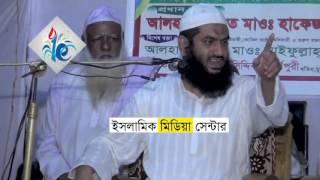 Bangla waz  Allama Maulana Mamunul Haque