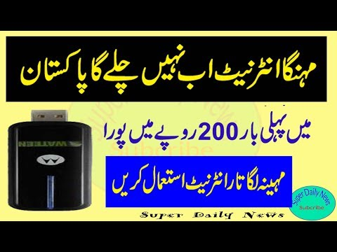 New Internet Device in whole Pakistan Village and Cities Check information details