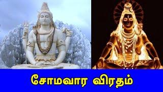 சோமவார விரதம் | Somavaara Viradham | Sivaperuman | Britain Tamil Bhakthi