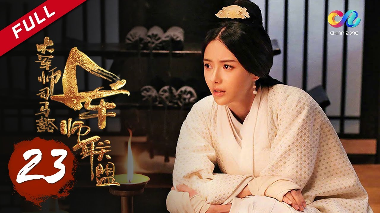 【ENG SUB】The Advisors Alliance【EP23】丨 China Zone