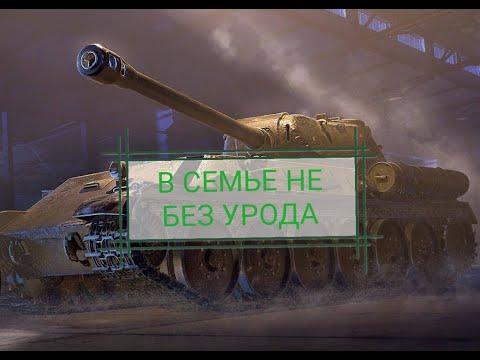 """ИС-2Ш где """"Ш"""" - значит Шлак [обзор  Wot Blitz]"""