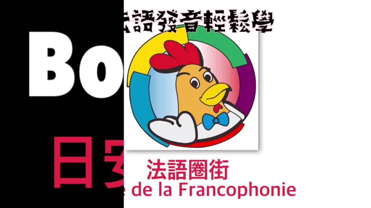 法語發音輕鬆學 01 - Bonjour - YouTube