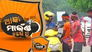Aagya mind kale ki Ep28 - 08 Aug 2017 | Odia Prank Video | Baby Crying | Bol Bam Prank