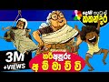 Kids Story in Sinhala -HARI APURU AMMACHCHI- Sinhala Children's Cartoon