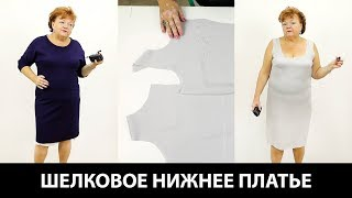 Нижнее шелковое платье без выкройки Мастер класс по раскрою платья без выкройки своими руками