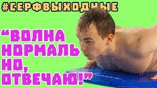 Серфволна каждые выходные! ОТЗЫВЫ. Обучение серфингу в Москве