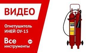 видео Огнетушитель ОУ-15 | Купить по выгодной цене в АЛАРМ 01 | Углекислотный | ЯрПожИнвест | Передвижной | Сертификаты | Паспорт