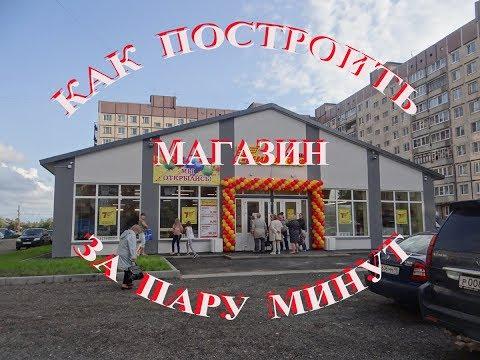 Как построить современный магазин  за пару минут Шлиссельбург