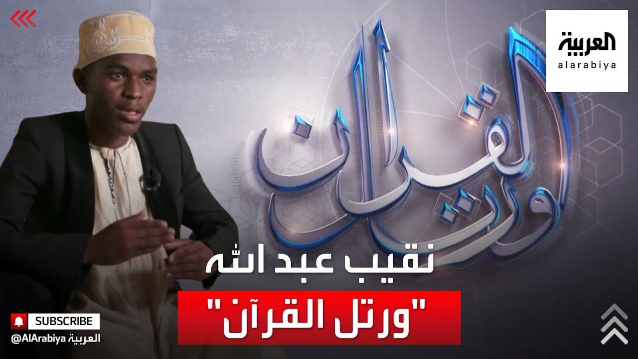 ورتل القرآن | القارئ نقيب عبدالله  - نشر قبل 3 ساعة