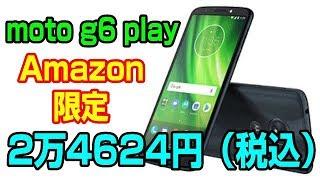 モトローラ Moto G6 Play 3GB32GB SIM フリー スマートフォン Amazon限定