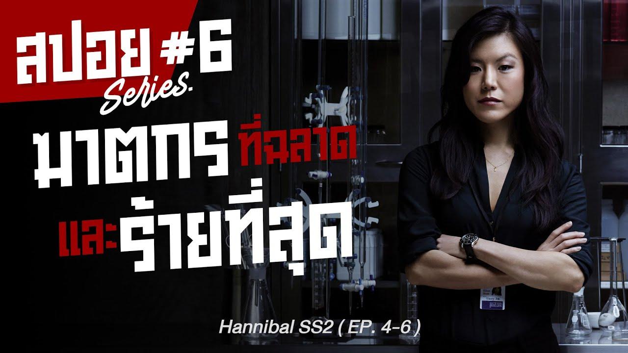 ฆาตกรอัจฉริยะต้องทำงานกับนักสืบจิตหลอน I สปอยซีรี่ย์ I Hannibal Series SS2 #6