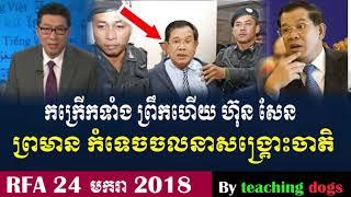 Cambodia News 2018   RFA Khmer Radio 2018   Cambodia Hot News   Morning, On Wed 24 January 2018