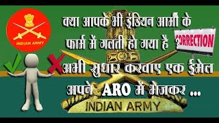 Join Indian Army Correction Profile !! DOB/Email/Name/Father's Name/Certificate Number Correction