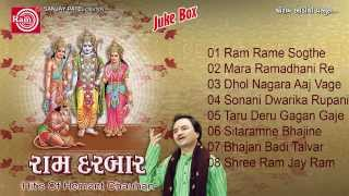 Gujarati Nonstop Bhajan| Ram Darbar Part-2|Hemant Chauhan