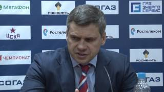 Послематчевая пресс-конференция ХК ЦСКА - ХК « Медвешчак»